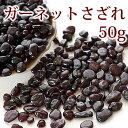 ガーネット さざれ石 50g ガーネット 浄化用さざれ石 ガーネット 天然石 ...