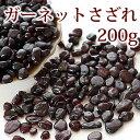 ガーネット さざれ石 200g ガーネット 浄化用さざれ石 ガーネット 天然石 ...