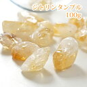 シトリン 特大タンブルさざれ石 100g 浄化用さざれ石 天然石 パワーストーン 黄水晶 11月の誕生石