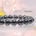 ヘマタイト 10mm<天然石ブレスレット・パワーストーン>メール便○【健康・長寿】【財運・ビジネス】