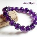 アメジストAAA 10mm ブレスレット 天然石 パワーストーン アメシスト 紫水晶 amethyst 2月の誕生石