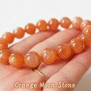 【高品質】【希少】サンムーンストーンAAA 10mm (オレンジムーンストーン) ブレスレット 天然石 パワーストーン ムーンストーン