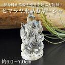 ガネーシャ(ヒマラヤ水晶) 約60〜70mm 手彫り置き石 天然石 パワーストーン インテリア 置物 夢をかなえるゾウ