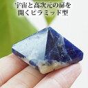 ソーダライト ピラミッドストーン(大) インテリア 置物 天然石 パワース...