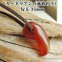 カーネリアン(赤めのう) 勾玉 (約35mm) まがたま ネックレス ペンダントト...