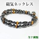 ヘマタイト磁気ネックレス 6mm 男女兼用<天然石ペンダントトップ/ネック...