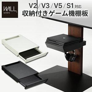 テレビスタンド V3 V2 S1対応 収納付きゲーム機棚板