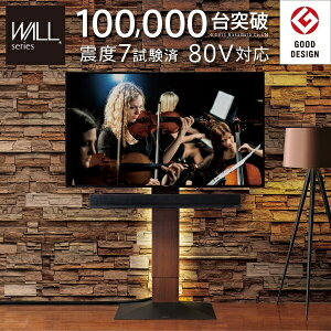 テレビスタンド V3 ハイタイプ 32〜80v対応 壁寄せテ