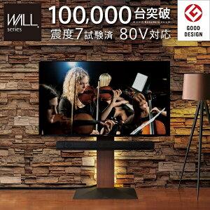 テレビスタンド V3 ロータイプ 32〜80v対応 壁寄せテ
