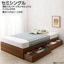 ヘッドレスベッド 小さめ 収納ベッド コンパクト セミシングル ショート丈 薄型スタンダードボンネルコイルマットレス付き 小さい 寝具..