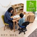 ななめの関係【送料無料】 学習机 木製 3点セット 幅110...