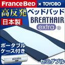 正規品 フランスベッド RH-BAE ブレスエアーエクストラ ベッドパッド セミダブル 日本製 洗える 敷きパッド 抗菌 防臭 高反発 ベッドパット 東洋紡 高反発 リハテック 【送料無料】