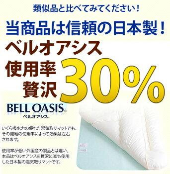 【送料無料/即納】吸湿力が断然違う!ベルオアシス30%日本製除湿マット除湿シートダブル吸湿シートセンサー付き吸湿マット布団ベッド敷布団マットレスで使える吸水マット調湿マット湿気取りマット