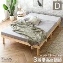 【送料無料】 3段階 高さ調節 すのこベッド ダブル 耐荷重200kg フレームのみ ベッド