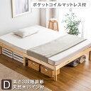 【送料無料】 高さ調節 すのこベッド マットレス付き ダブル フレーム ベッド すのこ ローベッド 木製 ベット ベッドフレーム ダブルベッド シンプル すのこベット ポケットコイル マットレス ポケットコイルマットレス ダブルサイズ