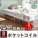 【送料無料】 ポケットコイル &高脚25cm! 脚付きマットレス ダブル 一体型 脚付きベット ベッ...