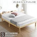 マットレス付き!【送料無料】 スマホスタンド付き ベッド すのこベッド ボンネルコイ