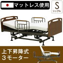【送料無料】電動ベッド 3モーター シングル 上下昇降