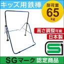 【送料無料】【日本製】 子供用 鉄棒 耐荷重65kg SGマ...