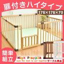 ◆350円OFFクーポン配布中◆★扉付き ハイタイプ 【送料...