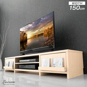 ★送料無料★ テレビ台 幅150cm 木製 収納 テレビボード