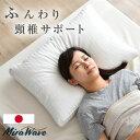日本製 3次元立体構造 枕 43×63cm 抗菌わた入り 綿100% 40サテン 頸椎サポート やわらかめ ホワイト つぶわた コットン 抗菌 ミラウェーブ ピロー 横向き 仰向け マクラ まくら 肩こり 枕首 首 マクラ