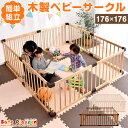 【送料無料】 ベビーサークル 木製 8枚セット ベビー サークル 赤ちゃん ベビーフェン