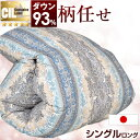 柄任せだからこの価格!★送料無料★ 日本製 ホワイトダックダ...