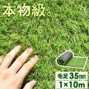 よりリアルに!超リアル極細人工芝◆20時〜4H限定!全品P1...
