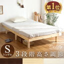 ◆20時〜5H限定!全品P10倍◆【送料無料】 3段階 高さ調節 すのこベッド シングル 耐荷重
