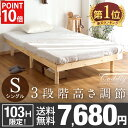 ◆103H限定!7,680円◆時間指定OK!【送料無料】 3段階 高さ調節 すのこベッド シングル