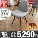 ◆103H限定!5,290円◆【送料無料】 デニム ファブリック イームズ チェア dsw リプロダ