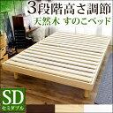 【送料無料】 3段階 高さ調節 すのこベッド セミダブル 耐荷重200kg フレーム ベッド 敷き布団 マットレス すのこ ローベッド 木製 ベット ベッド下収納 ベッドフレーム セミダブルベッド 北