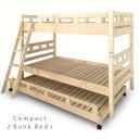 【送料無料】木製 2段ベッド +キャスター付きベッド シングル パイン材 親子ベット ベッド