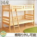 【送料無料】国産 2段ベッド 二段ベッド エコ塗装 大人用 二段ベット 2段ベット 2段 二段 ベッド ベット 大川家具 日本製 木製 コンパクト 子供部屋 おしゃれ 二段ベッド 2段ベッド