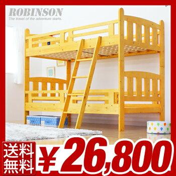 二段ベッドントリーパイン材スノコ2段ベッドロビンソン-ROBINSON-