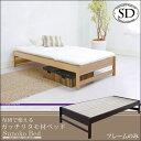 ヘッドレス ベッド すのこ仕様 シンプル すのこベッド フレーム セミダブル タモ 木製 ベッド ベット ハイ ベッドフレーム 北欧
