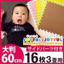 サイドパーツ付 単色 床暖房対応 ジョイントマット 厚生労働省ホルムアルデヒド品質基準合格 大判 60cm 16枚 3畳 マット 赤ちゃん ベビー プレイマット パズルマット 防音