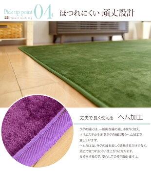 床暖房カーペット対応