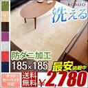 【送料無料/即納】 防ダニ加工 洗える ラグ 185×185 ホットカーペット対応 フランネルラグ