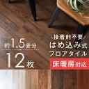 【送料無料】 フロアタイル 1.5畳分 12枚入り はめ込み...