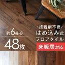 【送料無料】 フロアタイル 6畳分 48枚入り はめ込み式 ...