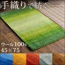 玄関マット 手織り ウールラグ 45×75 厚手 ウール 100% マット ラグ 玄関 ギャベ グラデーション 北欧 ラグマット ギャッベ インドギャベ 絨毯 じゅうたん おしゃれ 送料無料