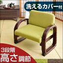 座椅子 高座椅子 洗える カバー付き 高さ調節 肘つき 座いす 1人掛け 介護 チェア チェアー 法事座椅子 正座椅子 腰掛 腰かけ 腰掛け イス いす 法事 座 椅子 肘付き 送料無料