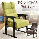 レバー式 リクライニング 高座椅子 ポケットコイル 洗える カバー付き ハイバック 座椅子 高さ調節 肘つき 座いす 1人掛け テレビ座椅子 介護 チェア チェアー 腰掛 送料無料