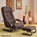 【送料無料】 オットマン付き リクライニングチェア 高座椅子 正座椅子 ハイバック 曲げ木