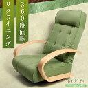 【送料無料】 回転式 リクライニング 座椅子 ハイバック 曲げ木 肘つき ギフト 座いす 1人