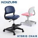 KOIZUMI コイズミ ハイブリッドチェア コイズミファニテック HYBRID CHAIR 学習椅子 学習チェア チェアー 足置き付 子供椅子 学童椅子 学習イス 学習いす 学習チェアー CDC-105