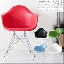 【送料無料】イームズ チェア DAR シェルチェア アームシェルチェア リプロダクト ダイニングチェア イームズチェア 椅子 イス パーソナルチェア 北欧