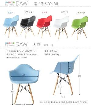デザイナーズ椅子ダイニングチェア